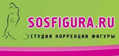 Sosfigura - студия коррекции фигуры
