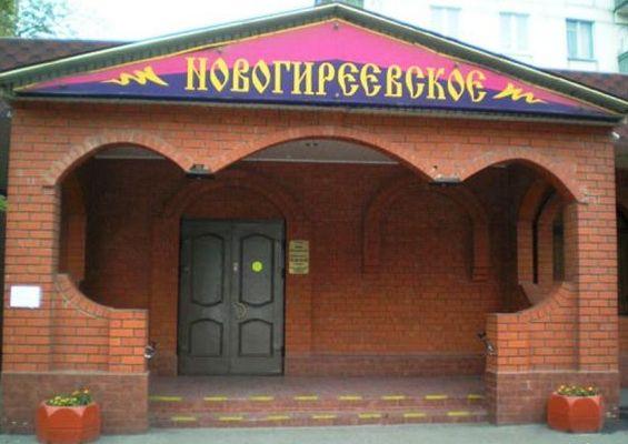 Кафе `Новогиреевское`