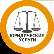 Юридическая служба