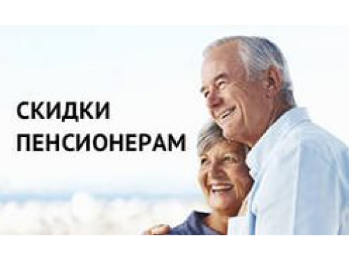 Пенсионерам скидка 20%