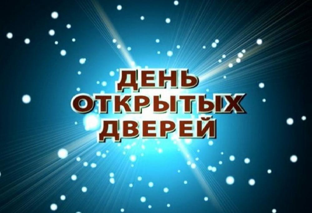 Дни ОТКРЫТЫХ  ДВЕРЕЙ в центре ИНСАЙТ