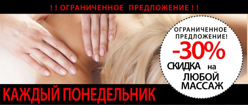 Скидка 30% на первое посещение любого массажа