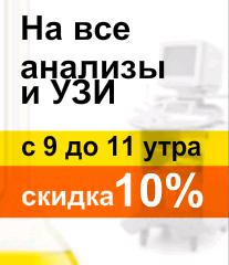 Скидка 10% на все анализы и УЗИ