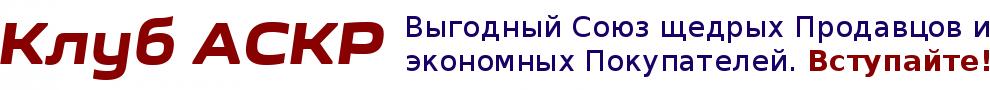 Клуб АСКР - Акции, Скидки, Купоны, Распродажи