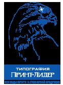 Типография ПРИНТ-ЛИДЕР