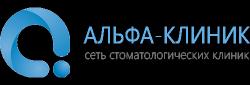 Альфа Клиник