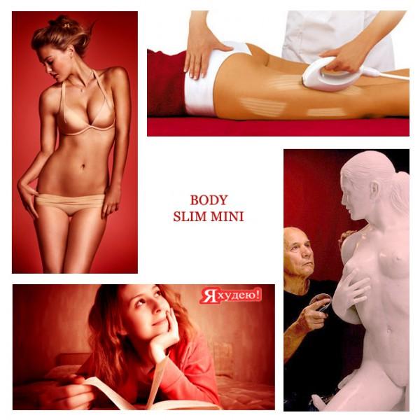Комплексная программа по коррекции фигуры `Body SLIM MINI`