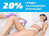 20% скидка на лазерную эпиляцию