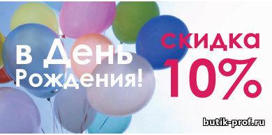 ВСЕМ ИМЕНИННИКАМ В ПОДАРОК - СКИДКА 10%