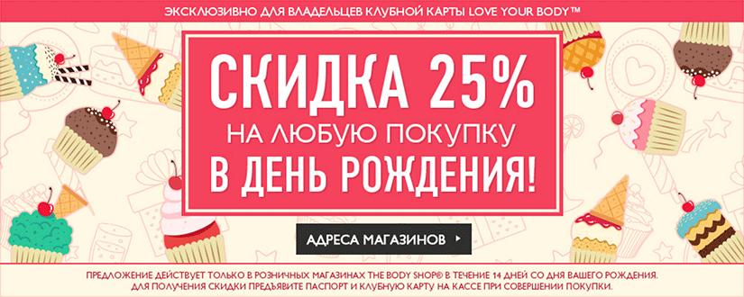 Скидка 25% на любую покупку в День Рождения!