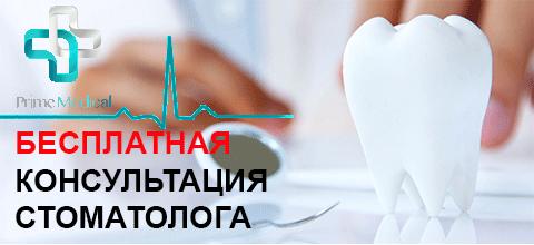 Консультация стоматолога  БЕСПЛАТНО