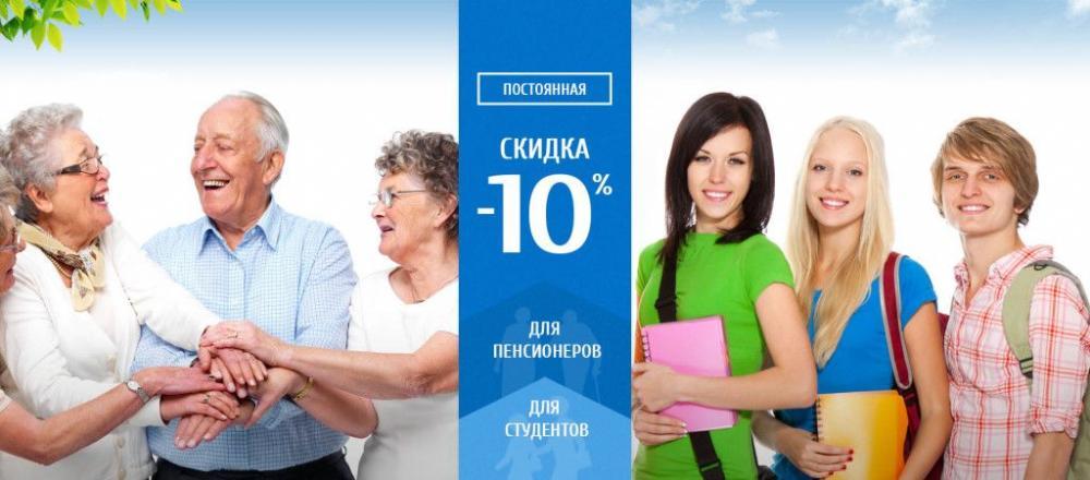 Скидка 10% пенсионерам и студентам
